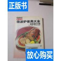 [二手旧书9成新]格兰仕微波炉使用大全:菜食谱900例 /梁庆德 浙江