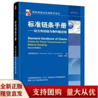 hd正版 标准链条手册――动力传动链与物料输送链4977864