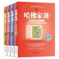 哈佛家训1-4集4册 家庭教育书籍 哈佛博士的教子工具书籍 儿童励志故事书 中小学生课外阅读书籍 9-10-12-15岁好爸妈家教宝典早教书籍