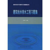 建筑给水排水工程习题集 刘德明 9787112101856 中国建筑工业出版社教材系列
