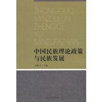 中国民族理论政策与民族发展 孙振玉 9787105122912 民族出版社