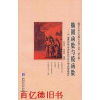 【二手旧书9成新】椭圆函数与模函数刘培杰宋明辉著哈尔滨工业大学出版社9787560338125