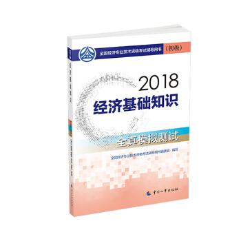 备考2019初级经济师教材 经济基础知识(初级)全真模拟测试 【正版书籍】