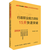中公2018陕西省公务员录用考试专用教材行政职业能力测验15天快速突破