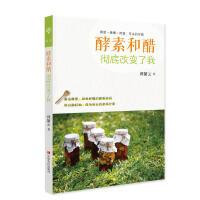 酵素和醋彻底改变了我 谭�e云著 酵素好醋的酿制密码 酵素和水果醋酿造的工具书酵素制作书配方保健养生饮食健康书籍 ZYN