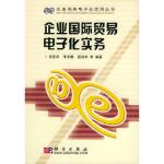 企业国际贸易电子化实务-- ---企业商务电子化应用丛书 尤宏兵 科学出版社 9787030136046