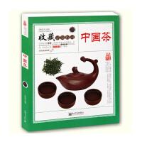 收藏品鉴指南――中国茶