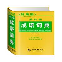 (辞海版)多功能成语词典(正版炫彩糖果色新课标多功能工具书)
