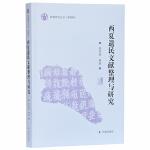 西夏遗民文献整理与研究