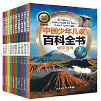 中国少年儿童百科全书10册 6-12岁小学生版十万个为什么科普读物天文地理 少年儿童百科全书注音版儿童课外阅读书动物植物科普