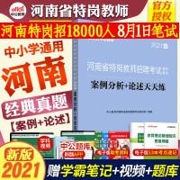 中公教育2021河南省特岗教师招聘考试考试用书:案例分析+论述天天练