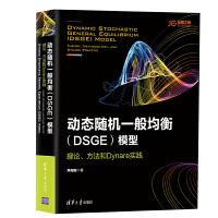 正版 动态随机一般均衡 DSGE 模型 理论 方法和Dynare实践 经济 金融 计算机与互联网 软