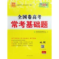 天利38套 2020全国卷高考常考基础题 地理 西藏人民出版社