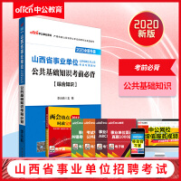 中公教育2020山西省事业单位考试用书:公共基础知识考前必背(全新升级)
