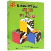 巴斯蒂安钢琴教程(4共5册) 正版 美)詹姆斯巴斯蒂安著 9787807515456