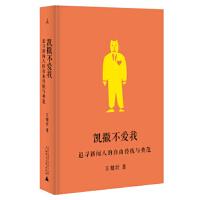 凯撒不爱我:追寻新闻人的自由传统与典范 王健壮 广西师范大学出版社 9787549548811