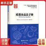 欧盟食品法手册 (荷)范德穆伦(Bernd Van Der Meulen) 主编;孙娟娟 译 978756285330