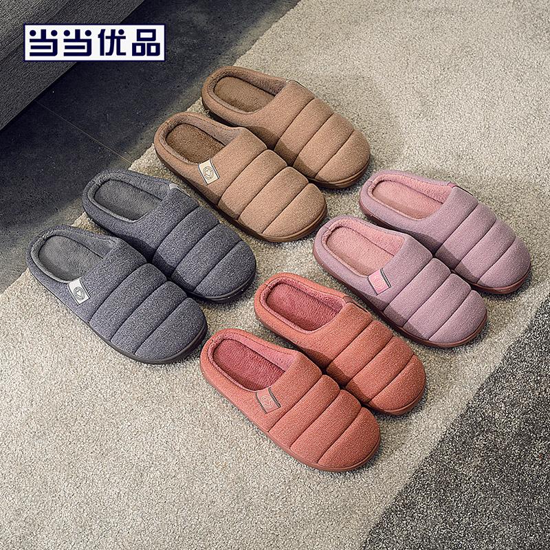 当当优品 毛毛虫家居棉拖鞋简约厚底室内防滑保暖拖鞋 当当自营  保暖舒适 加厚鞋跟 防滑鞋底