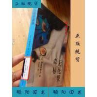 【二手旧书9成新】无花果森林 /[日]小池真理子 著;谭一珂、谭晶华 译 上海文艺出