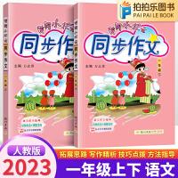 黄冈小状元同步作文一年级上册下册共2本 人教版