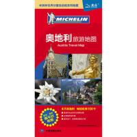 【二手旧书9成新】 奥地利旅游地图(1:62万)/米其林世界分国目的地系列地图 本社 9787503162107 中国