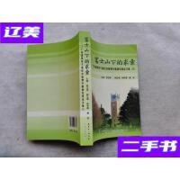 [二手旧书9成新]富士山下的求索 : 广东省领导干部经济管理专题研