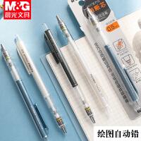 晨光绘写铅笔0.5防断铅活动铅笔写不断低重心绘图自动铅笔0.7自动铅笔活动免削