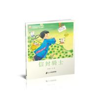 7 信封骑士 王晓明童话绘本长廊 小草欢歌篇