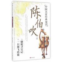 中国名家经典童话:陈伯吹专集