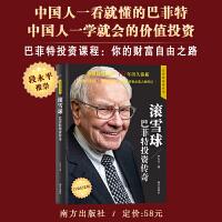 滚雪球:巴菲特投资传奇 著名财经作家、巴菲特研究专家严行方集大成著作;价值投资经典,10年长销不衰;全球金融投资巨擘、