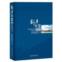 新丰年鉴2015