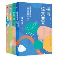 【正版】指向语文要素:蒋军晶统编版小学语文教学设计(三年级 四年级 五年级 六年级)全4册