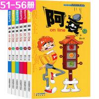 全6册阿衰漫画51-52-53-54-55-56册 猫小乐派对卡通故事会爆笑搞笑幽默同类漫画小学生课外书籍豌豆星太奇爆