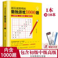 越玩越聪明的数独游戏1000题 张齐天 中学教辅文教 中国纺织出版社 满48包邮