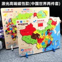 地图拼图男孩儿童积木玩具3-4-5-6-7-8周岁女孩早教 高端磁性款 (中国世界两件套)