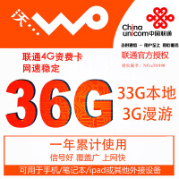 上海本地卡 联通4G/3G资费卡 无线上网卡 资费卡 本地联通36G流量 支持ipadmini剪卡 累计卡 包一年卡