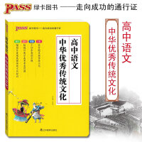 2020版 PASS高中语文中华优秀传统文化 辽宁教育出版社