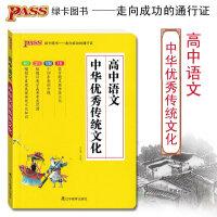 2021版 PASS高中语文中华优秀传统文化通用版32开