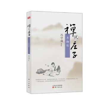 《正版-禅说庄子-齐物论 冯学成》 【简介_书评
