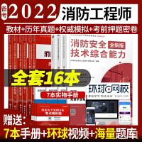 【官方正版】环球网校2020新版教材 一级注册消防工程师2020教材2020注册一级消防工程师考试用书教材书 全套16