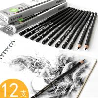 得力素描铅笔炭笔绘画2B4B6b美术生专用12比3b10b画画绘图套装手绘软中硬黑软碳速写碳笔专业2h8b初学者工具