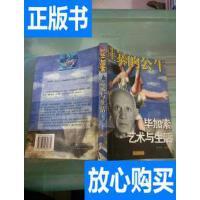 [二手旧书9成新]狂暴的公牛:毕加索艺术与生活 /朱太珍 中国妇女