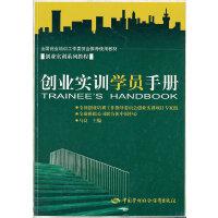 创业实训学员手册(创业实训系列教程全国创业培训工作委员会推荐使用教材)