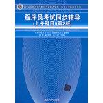 VIP-程序员考试同步辅导(上午科目)(第2版)(全国计算机技术与软件专业技术资格(水平)考试参考用书)