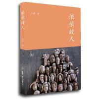 依依故人(三联书店签章版)