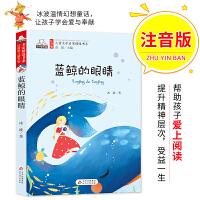 蓝鲸的眼睛(彩色注音版)儿童文学名家精选书系 汇聚金波 沈石溪 常新港 冰波 汤素兰等50多位名家名作