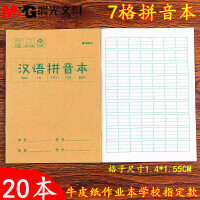 晨光护眼36k小学生1-2年级幼儿园作业本汉语拼音本