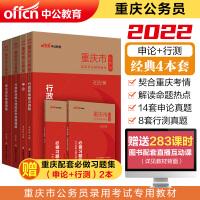 中公教育2020重庆市公务员考试 申论+行测(教材+历年真题)4本套