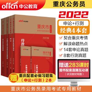 中公教育2021重庆市公务员考试:教材+历年真题(申论+行测)4本套