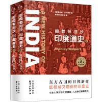 细数恒河沙 印度通史 第8版(2册) 东方出版中心